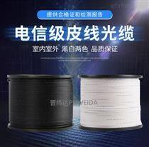 1芯光纤皮线光缆室内