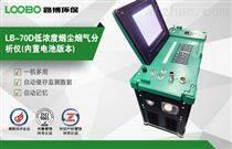 锂电池版自动烟尘/气测试仪LB-70D型