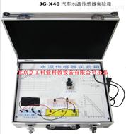 汽車水溫傳感器實驗箱
