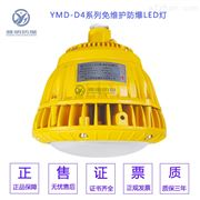 工厂BAD85-70W80W100WLED防爆照明灯