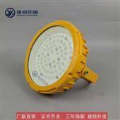 喷漆房LED防爆灯50w 50WLED防爆平台灯