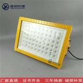 120w防爆LED灯 工厂LED防爆照明灯