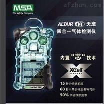 梅思安MSA ALTAIR天鹰4X四合一气体检测仪