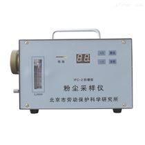 IFC-2 防爆粉塵采樣器