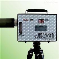 礦用粉塵采樣器AKFC-92A型