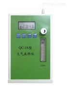 職業衛生用QC-1S型大氣采樣儀