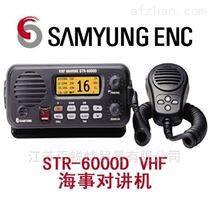 韓國三榮 STR-6000A 船用甚高頻無線對講機