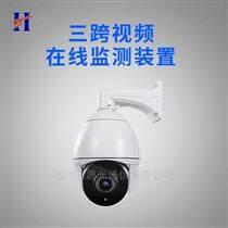 输电线路三跨视频图像监拍预报警系统