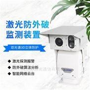 雙光譜激光防外破視頻監控雲台攝像機
