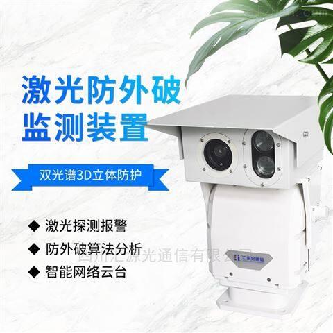 双光谱激光防外破视频监控云台摄像机