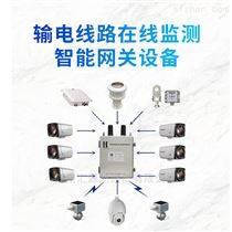 輸電線路智能網關基站監控預報警系統