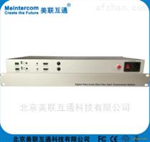 1路双向HDMI无压缩光端机