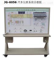 汽车仪表系统示教板电