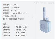 M344878温湿度传感器/变送器 JT123R-2 库号 M23526