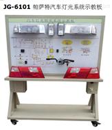 帕萨特汽车灯光系统示教板