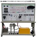 汽車傳感器與執行器綜合實訓台(大眾)