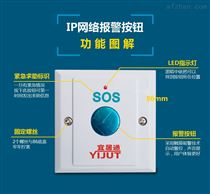 廣東深圳IP網絡緊急按鈕廠家解決方案