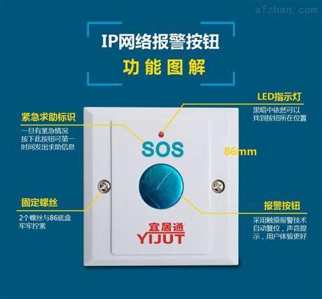 广东深圳IP网络紧急按钮厂家解决方案
