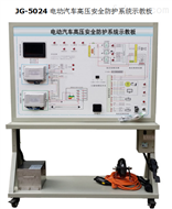 電動汽車高壓安全防護系統示教板