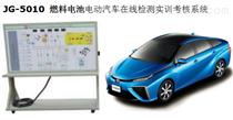 燃料电池电动汽车在线检测实训考核系统