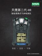 梅思安天鹰二代便携式四合一气体检测仪