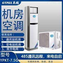 YPKT-7.5G昭通防爆柜式机房空调3匹