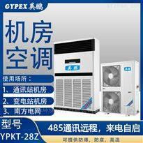 YPKT-28G临沧防爆机房空调10匹
