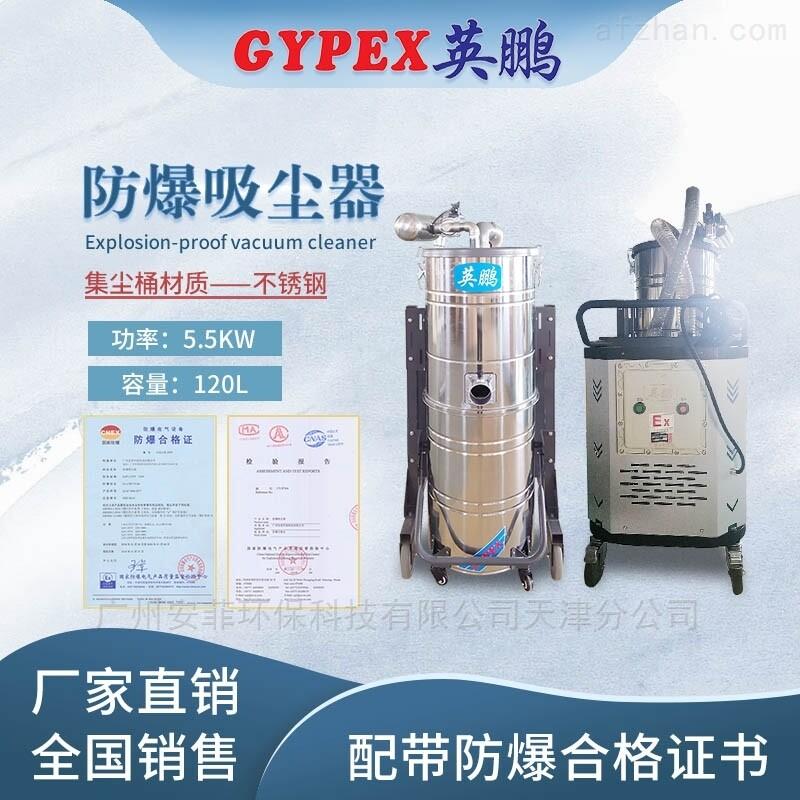 大连碳粉防爆吸尘器5.5KW