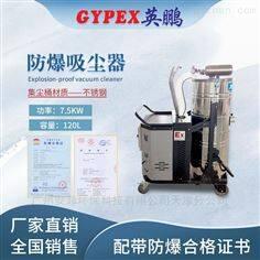 EXP1-55YP-75/120SH耐火材料厂防爆吸尘器7.5KW