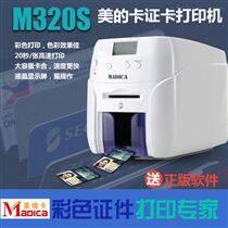 Madica M320S证卡打印机