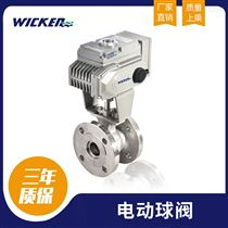 德國威肯進口固定式高壓三通電動焊接球閥