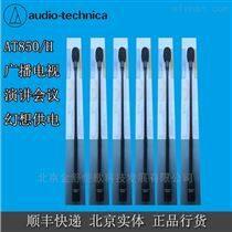 北京銷售鐵三角AT850/H鵝頸式會議話筒