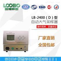 生产恒温恒流连续自动大气采样器LB-2400(A)