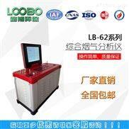环保局用综合烟气分析仪 LB-62