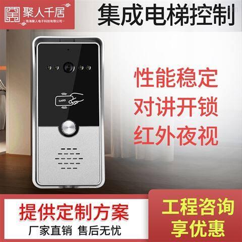 楼宇可视对讲门铃 电梯联动 适用高端小区