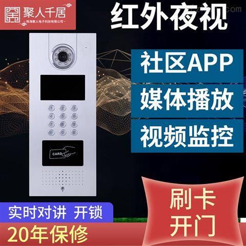 无线楼宇可视对讲门铃 远程开锁 方案定制