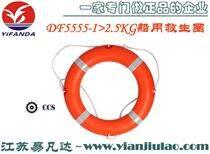 業安DF5555-I>2.5KG聚乙烯船用救生圈CCS