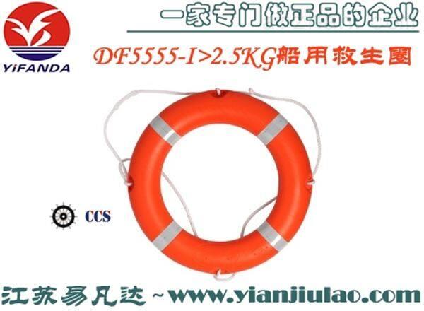 橡塑CCS船用救生圈规格型号使用寿命长