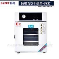 BYP-070GX-5ZK紡織防爆真空烤箱