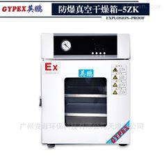 BYP-070GX-5ZK纺织防爆真空烤箱