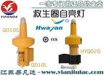QD10L船用鋰電救生圈自亮燈QD10G干電池