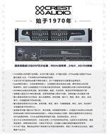 Crest Audio美国高峰数字功放Pro-Lite7.5