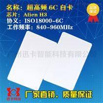 RFID卡 射频感应卡 超高频卡 HF