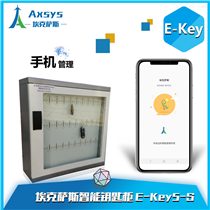 埃克萨斯办公E-key4库房钥匙管理柜