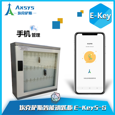 埃克萨斯办公钥匙柜E-key4刷卡机人脸识别