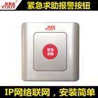 SS-801EBP山东淄博IP网络报警按钮厂家解决方案