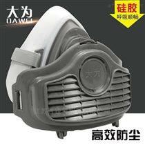 大為1010硅膠防塵口罩