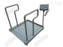1米高扶手轮椅称 碳钢结构秤台轮椅秤