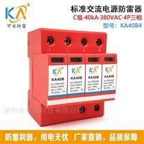 KA40B系列 C级交流防雷器