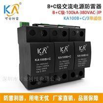 KA100B+C系列浪涌保護器